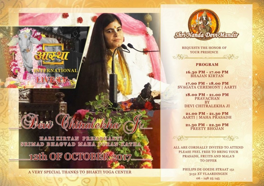 Bhagavad7 afsluiting Nanda Devi Mandir
